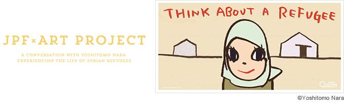 冬を迎えるシリア難民への支援キャンペーン『THINK ABOUT A REFUGEE』
