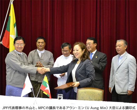 JPF代表理事の木山と、MPCの議長であるアウン・ミン(U Aung Min)大臣による調印式