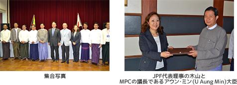 集合写真、JPF代表理事の木山とMPCの議長であるアウン・ミン(U Aung Min)大臣
