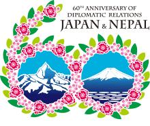 日・ネパール外交関係樹立60周年記念事業