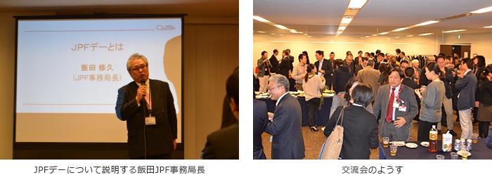 第1回JPFデー:JPF2017年活動報告会