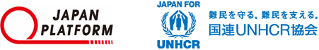 特定非営利活動法人 ジャパン・プラットフォーム、特定非営利活動法人 国連UNHCR協会