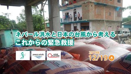 JPF共催報告会「ネパール洪水と日本の台風から考えるこれからの緊急救援」