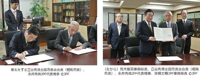 【レポート】12月11日  JPFと全国市長会は、「災害時における連携協力に関する協定」を締結しました