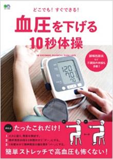 『血圧を下げる10秒体操』(出版社:エイ出版社)