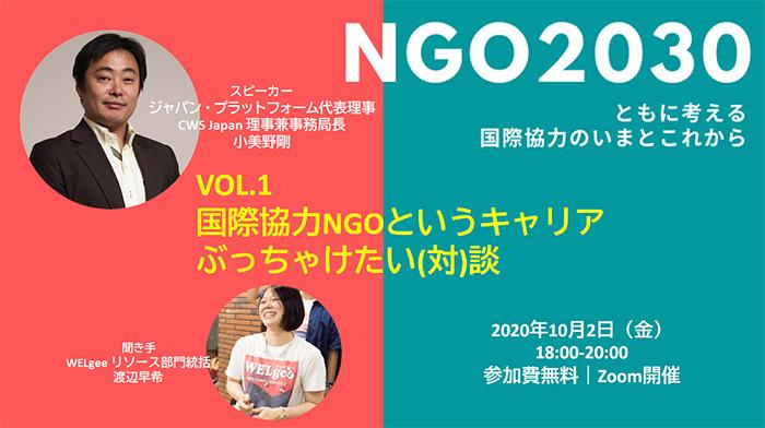10月2日開催 「NGO2030 ~ともに考える国政協力のいまとこれから Vol.1 国際協力NGOというキャリアぶっちゃけたい(対)談」オンラインイベント