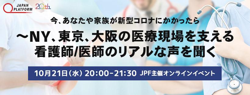 10月21日開催「今、あなたや家族が新型コロナにかかったら ~NY、東京、大阪の医療現場を支える看護師/医師のリアルな声を聞く」(オンラインイベント)