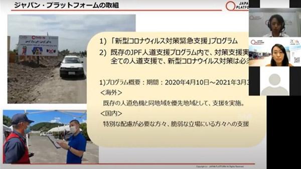 ジャパン・プラットフォーム(JPF)緊急対応部 柴田よりJPF新型コロナウイルス緊急対応支援について紹介