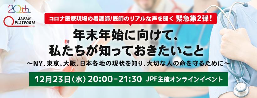 12月23日開催 コロナ医療現場の看護師/医師のリアルな声を聞く 緊急第2弾!「年末年始に向けて、私たちが気をつけたいこと ~NY、東京、大阪、地方の現状を知り、大切な人の命を守るために~(オンラインイベント)」
