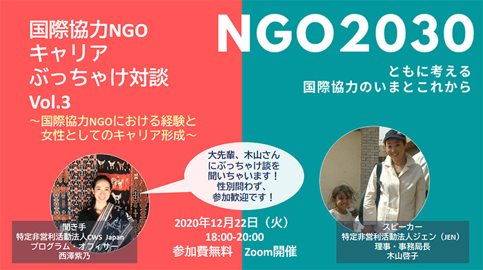 12月22日開催 「NGO2030 ~ともに考える国際協力のいまとこれから Vol.3 国際協力NGOキャリアぶっちゃけ対談」オンラインイベント