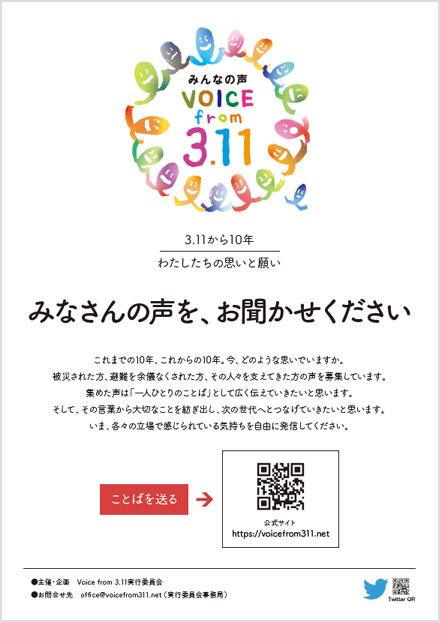 東日本大震災10周年企画「Voice from 3.11 ~わたしたちの思いと願い~」のご案内