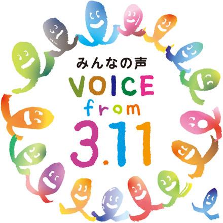 Voice from 3.11実行委員会事務局