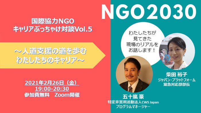 2月26日開催「NGO2030~国際協力NGOキャリアぶっちゃけ対談Vol.5 ~人道支援の道を歩むわたしたちのキャリア~」