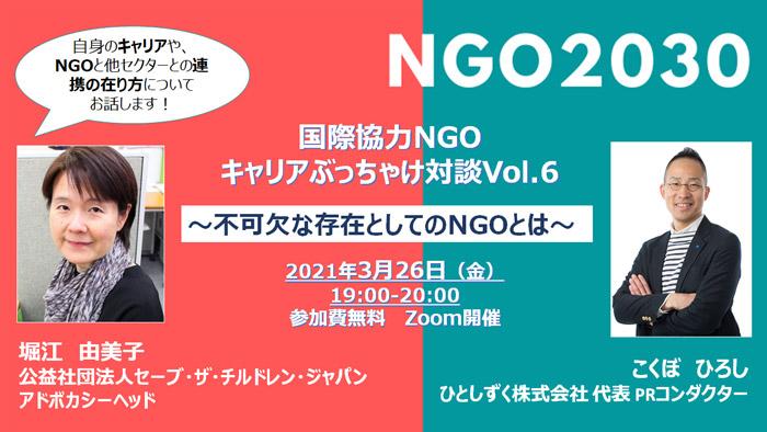 3月26日開催「NGO2030~国際協力NGOキャリアぶっちゃけ対談Vol.6 ★不可欠な存在としてのNGOとは」