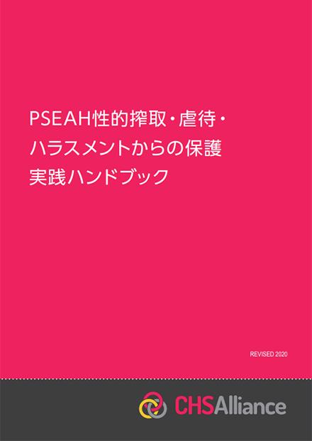 日本語版 『PSEAH性的搾取・虐待およびハラスメントからの保護 実践ハンドブック』が完成しました