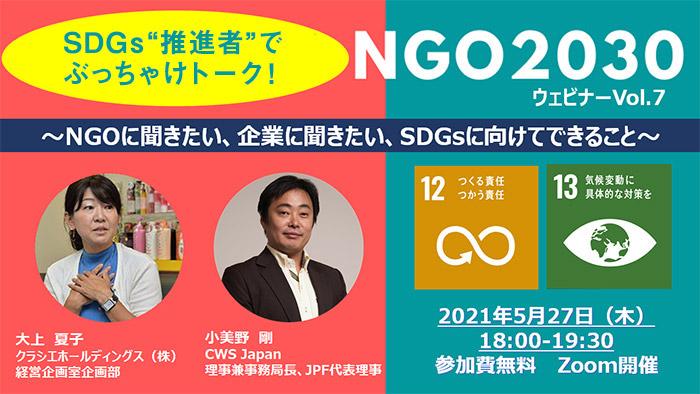 5月27日開催 NGO2030ウェビナーvol.7「SDGs