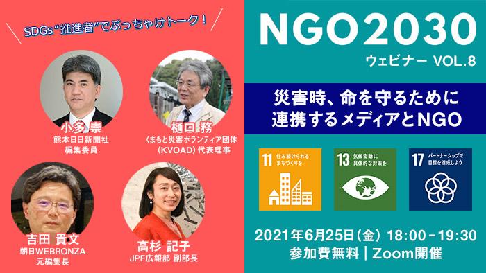 6月25日開催 NGO2030ウェビナーvol.8 「SDGs