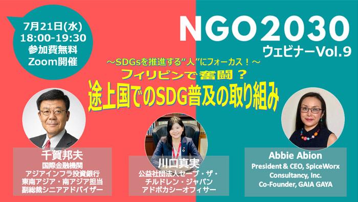 7月21日開催 NGO2030ウェビナーvol.9 SDGsの