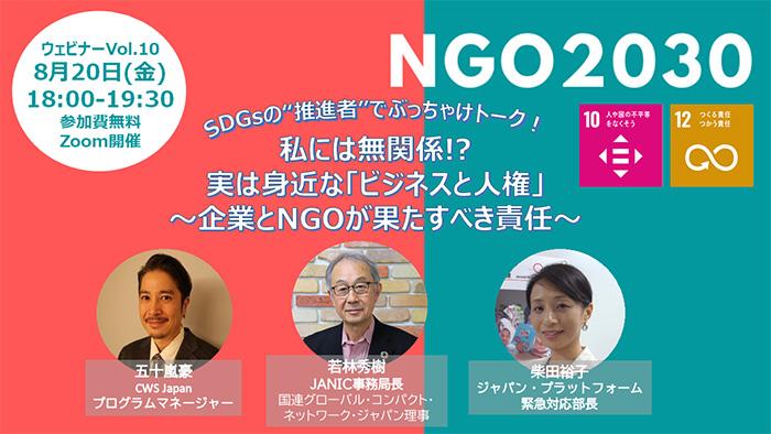 2021年8月20日開催 NGO2030ウェビナーvol.10 SDGsの