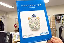 「子どもにやさしい空間(Child Friendly Space)研修(共催:日本ユニセフ協会)」