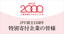 JPF設立15周年 特別寄付企業の皆様