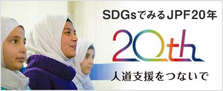 SDGsでみるJPF20年