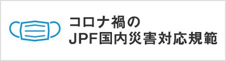 コロナ禍のJPF国内災害対応規範