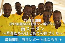 7/9開催 南スーダン独立記念日開催・JPF/加盟NGO主催シンポジウム「南スーダン ~若者たちのはじめての国づくり~」