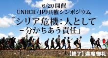 6/20開催 UNHCR /JPF共催シンポジウム「シリア危機: 人として‐分かちあう責任」
