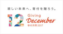 寄付月間2017 -Giving December-