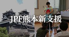熊本を支える地元団体向け復興経験と知見をつなげる助成&研修事業