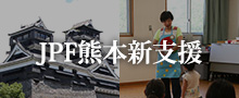 JPF熊本新支援