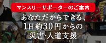 【マンスリーサポーターのご案内】あなただからできる、1日約30円からの災害・人道支援