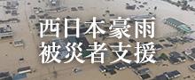 西日本豪雨被災者支援2018
