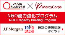 TOMODACHI NGO リーダーシップスタディツアー
