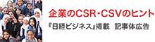 企業のCSR・CSVのヒント