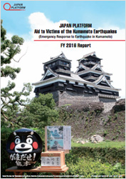 Aid to Victims of the Kumamoto Earthquake FY2016 Report