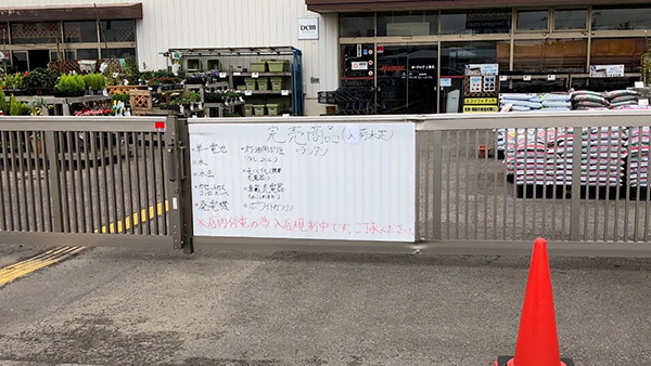 02. List of out-of-stock items Hakodate Sep. 7 ©JPF