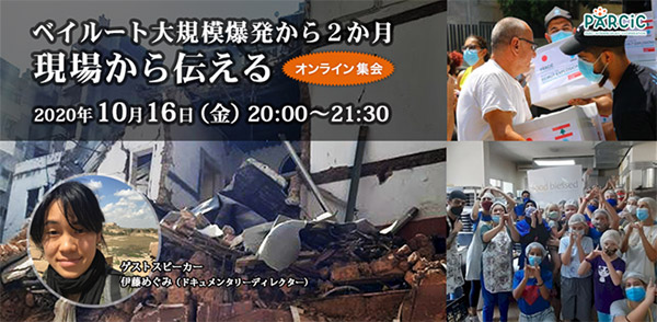 PARCIC's Online Event: 'Two Months After the Massive Explosion in Beirut'
